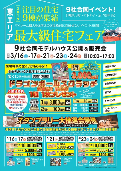 20190316-24_tomakomai event.jpg