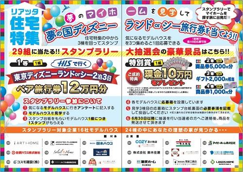 201905270630_tomakomai event.jpg