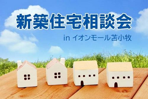 20210327-28_tomakomai event/aeon-00.jpg