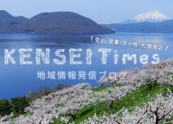 地域密着情報ブログ(登別・室蘭・苫小牧・札幌周辺)『KENSEI Times』はじめます!