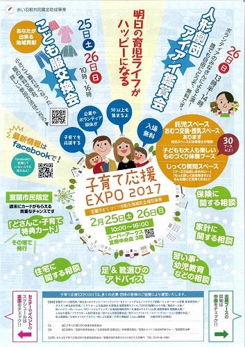 今度の土・日は『子育て応援EXPO2017』にGO♪