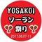 YOSAKOIソーラン祭り♪