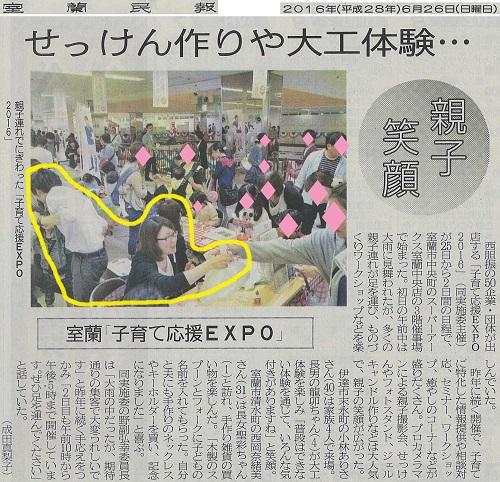 『子育て応援EXPO2016』無事終了♪