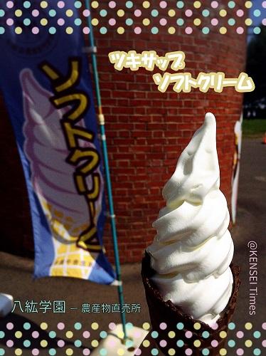 おすすめソフトクリーム♪