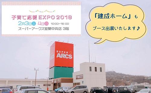 2/3・4は「子育て応援EXPO」♪