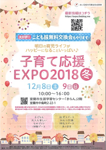 いよいよ明日から『子育て応援EXPO2018冬』in 室蘭市中島町[きらん]