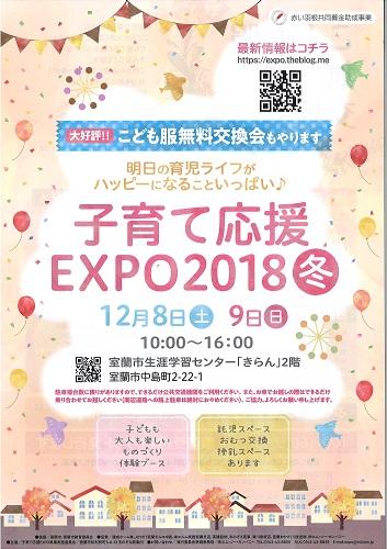 20181208-09_kosodate event.jpg