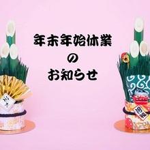 年末年始休業のお知らせ!