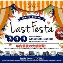 Last Festa 年内最後の大感謝祭! ~スマイルタウン合同イベント~