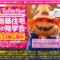 札幌イベント情報 「ハウスコレクション」