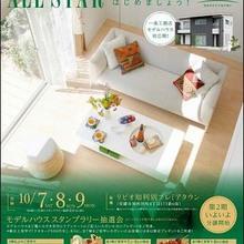 明日から「室蘭」と「札幌」にてイベント!