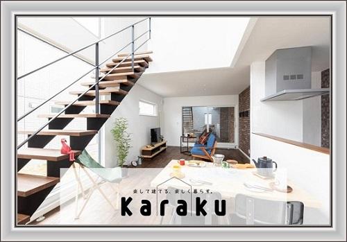 室蘭にある企画住宅モデルハウス まもなく公開終了!!