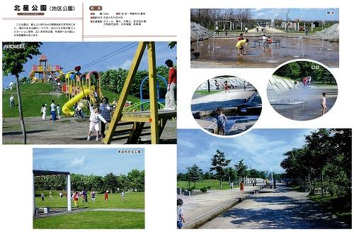 北星公園2.jpg