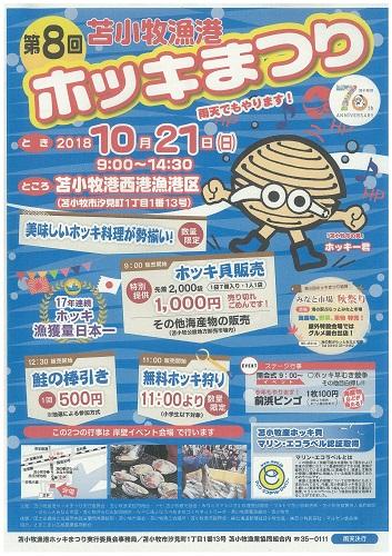 第8回ホッキまつりポスター-000.jpg