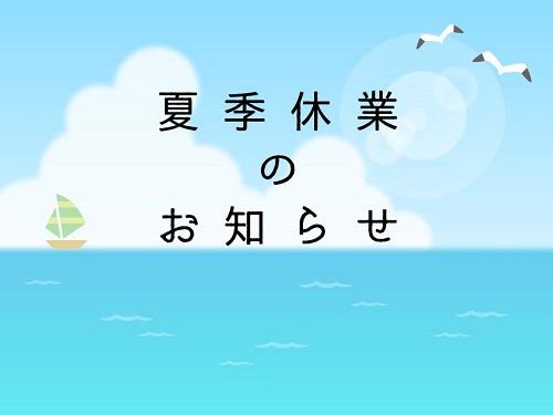kakikyuugyou2019.jpg